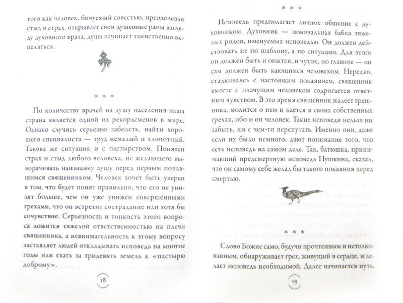 Иллюстрация 1 из 4 для Мысли о Покаянии - Ткачев Протоиерей | Лабиринт - книги. Источник: Лабиринт