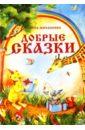 Михаленко Елена Иосифовна Добрые сказки