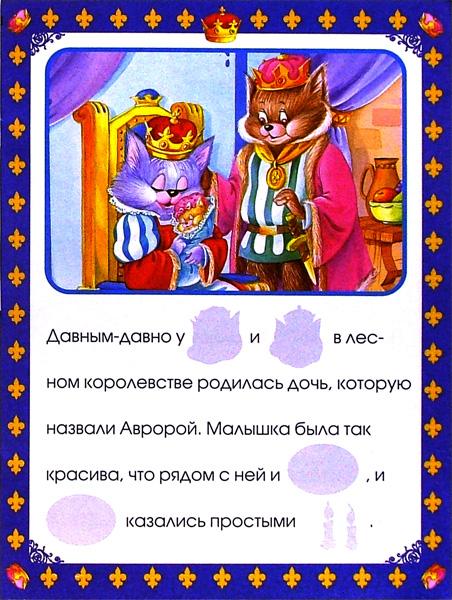 Иллюстрация 1 из 2 для Спящая красавица. Лесные сказки | Лабиринт - книги. Источник: Лабиринт