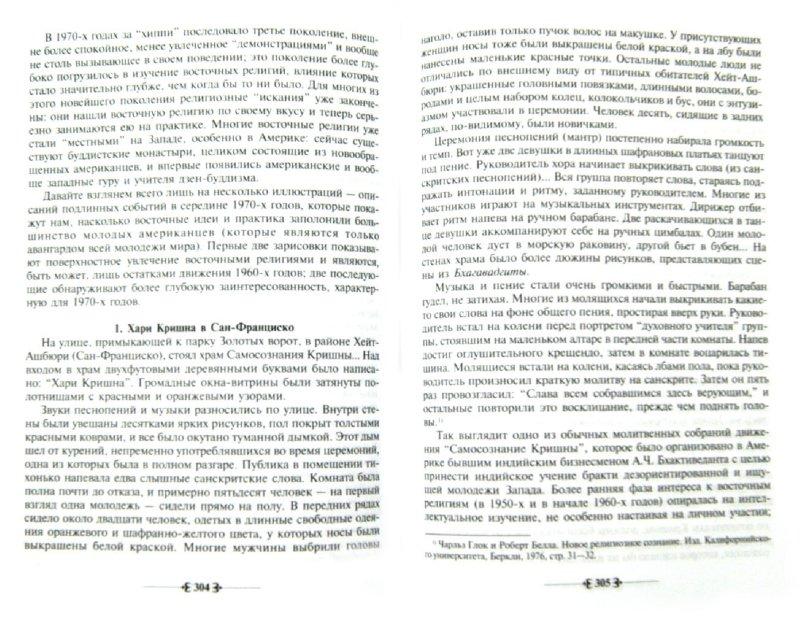 Иллюстрация 1 из 15 для Приношение православного американца - Серафим Платинский | Лабиринт - книги. Источник: Лабиринт