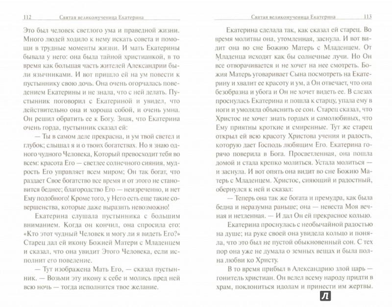 Иллюстрация 1 из 18 для Жития Святых пересказанные для детей - Поселянин, Протоиерей   Лабиринт - книги. Источник: Лабиринт