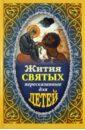 Поселянин Е., Протоиерей Виктор Ильенко Жития Святых пересказанные для детей