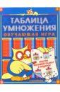 Таблица умножения. Обучающая игра с наклейками (Сова плакатом)