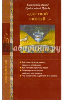 Дар Твой святый... Культовый обиход Православной Церкви