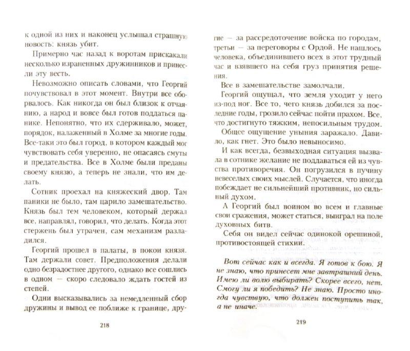 Иллюстрация 1 из 8 для Русичи. Западня для князя - Татьяна Бурцева | Лабиринт - книги. Источник: Лабиринт