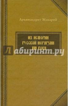 Из истории русской иерархии XVI века кизилова ирина лишний солдат документы публикации очерки