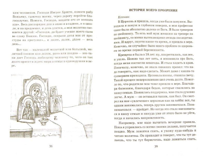Иллюстрация 1 из 8 для Как жить с неверующим супругом? - Константин Священник | Лабиринт - книги. Источник: Лабиринт