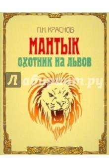 Мантык. Охотник на львов ремень на мотоблок львов