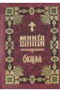 Минея Общая 978 5 7429 0478 6 каноны праздникам и чудотворным иконам пресвятой богородицы