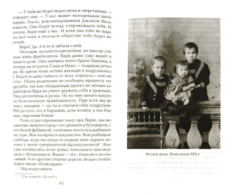 Иллюстрация 1 из 8 для На всю жизнь. Юность Лиды Воронской - Лидия Чарская | Лабиринт - книги. Источник: Лабиринт