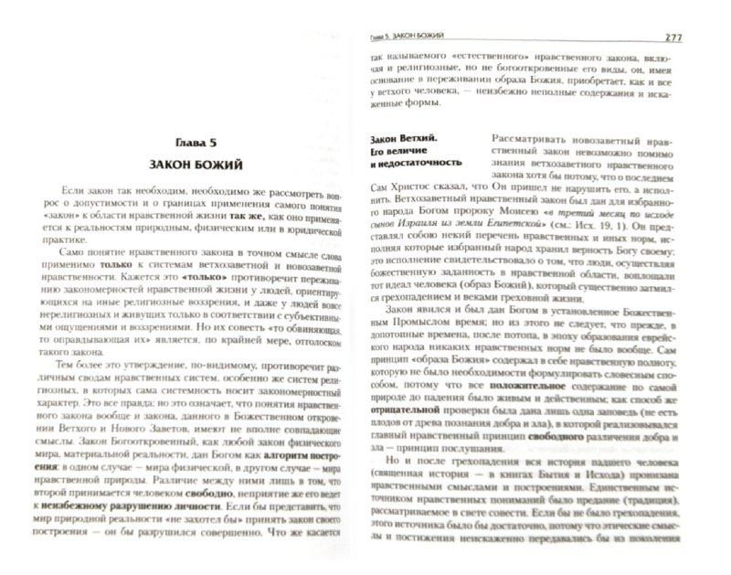 Иллюстрация 1 из 16 для Очерки христианской этики - Владислав Протоиерей | Лабиринт - книги. Источник: Лабиринт