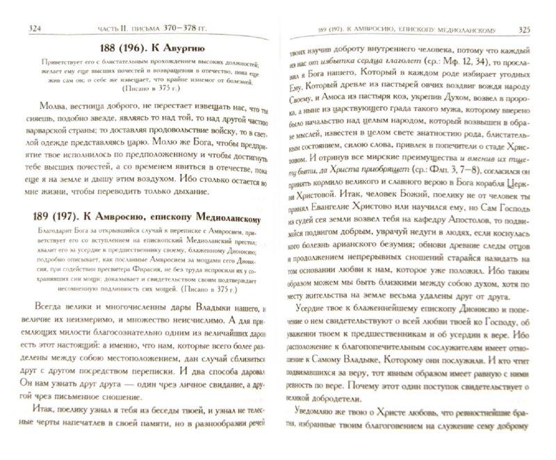 Иллюстрация 1 из 11 для Письма - Василий Святитель   Лабиринт - книги. Источник: Лабиринт