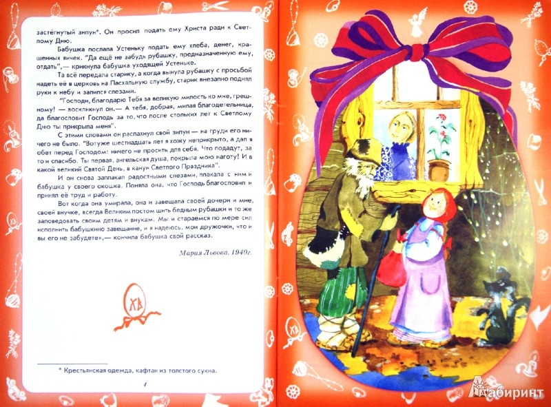 Иллюстрация 1 из 41 для Подарки к Светлому празднику. Пасхальные рассказы - Чарская, Лукашевич, Львова   Лабиринт - книги. Источник: Лабиринт