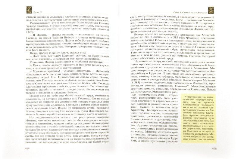 Иллюстрация 1 из 11 для Полная история Христианской Церкви - Александра Бахметева | Лабиринт - книги. Источник: Лабиринт