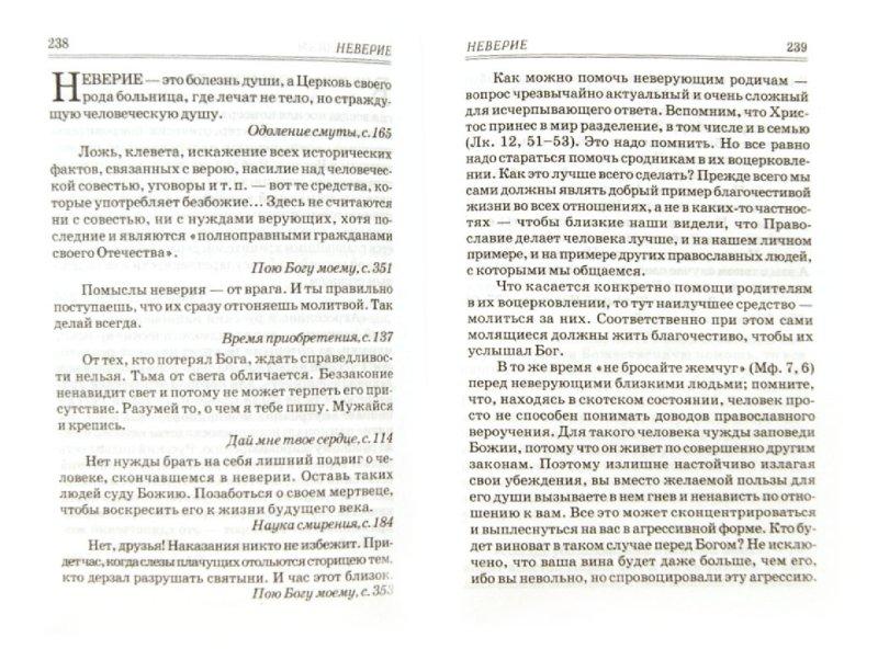 Иллюстрация 1 из 10 для Посох духовный - Иоанн Митрополит | Лабиринт - книги. Источник: Лабиринт