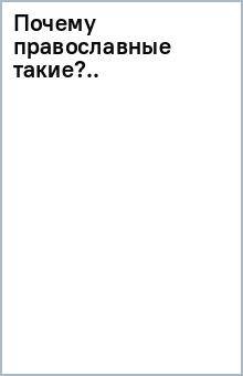 Почему православные такие?..