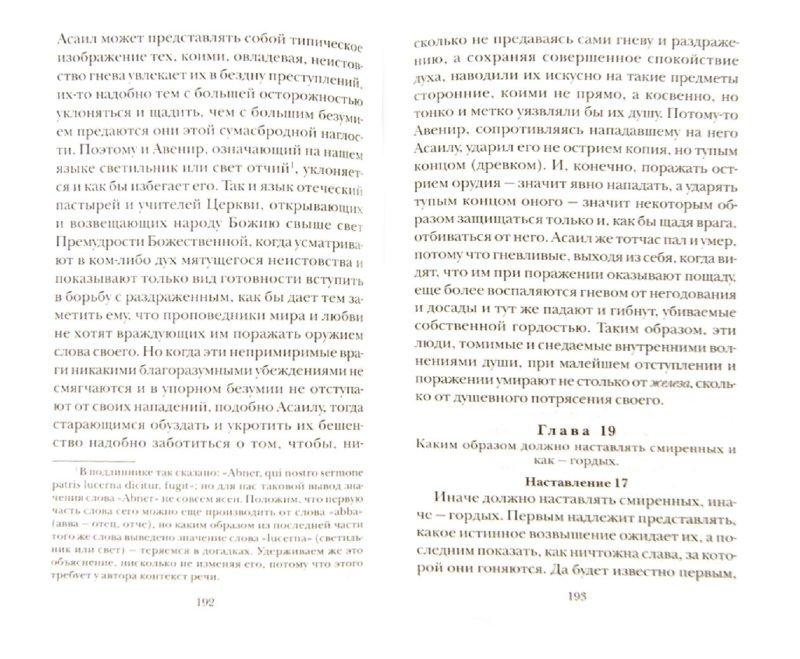 Иллюстрация 1 из 23 для Правило пастырское - Григорий Святитель   Лабиринт - книги. Источник: Лабиринт