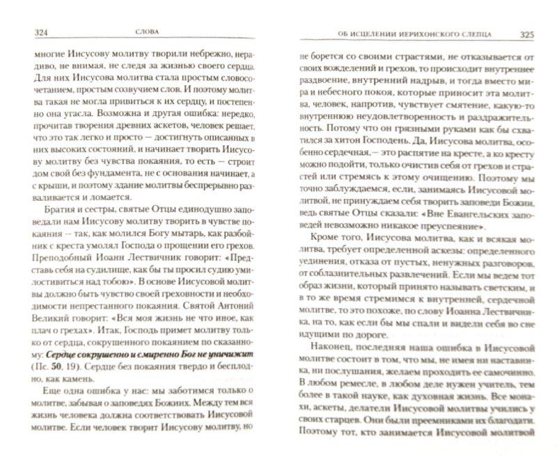 Иллюстрация 1 из 18 для Путь христианина. Слова и беседы - Рафаил Архимандрит | Лабиринт - книги. Источник: Лабиринт