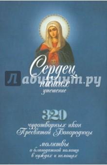 Сердец наших утешение. 320 чудотворных икон Пресвятой Богородицы, молитвы о благодатной помощи