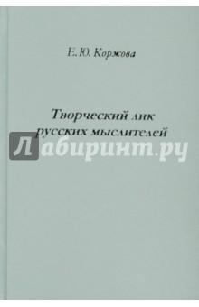 Творческий лик русских мыслителей