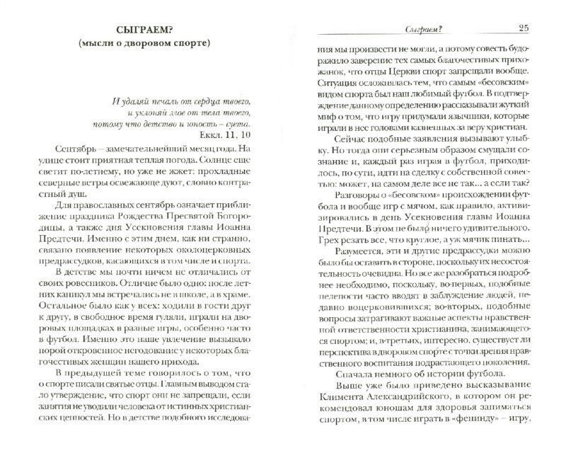 Иллюстрация 1 из 5 для Христианство и спорт. Размышления на тему - Филипп Пономарев | Лабиринт - книги. Источник: Лабиринт