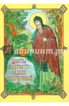 Цветы святости земли Болгарской. Житие и труды болгарских Преподобных