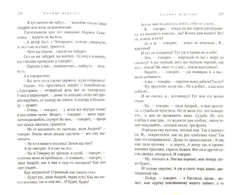 Иллюстрация 1 из 18 для Собрание сочинений в 12 томах. Том 6. 1923-1924 - Иван Шмелев | Лабиринт - книги. Источник: Лабиринт