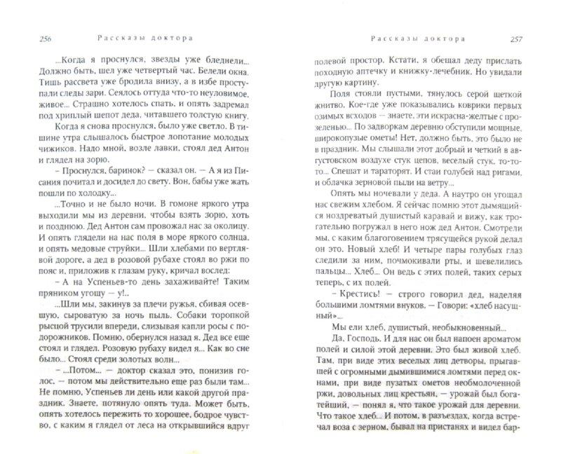 Иллюстрация 1 из 12 для Собрание сочинений в 12 томах. Том 9 - Иван Шмелев   Лабиринт - книги. Источник: Лабиринт