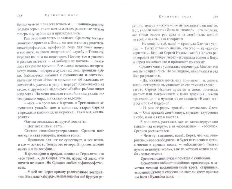 Иллюстрация 1 из 20 для Собрание сочинений в 12 томах. Том 11. 1937 - 1948 - Иван Шмелев | Лабиринт - книги. Источник: Лабиринт