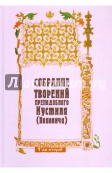 Собрание творений преподобного Иустина (Поповича). Том 2. Догматика Православной Церкви