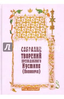 Собрание творений преподобного Иустина (Поповича). Том 4. Пневматология. Эсхатология