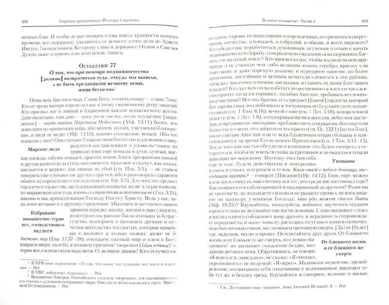 Иллюстрация 1 из 2 для Творения. В 3 томах. Том 1. Нравственно-аскетические творения - Феодор Преподобный | Лабиринт - книги. Источник: Лабиринт