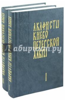 Акафисты Киево-Печерской Лавры. В 2-х томах