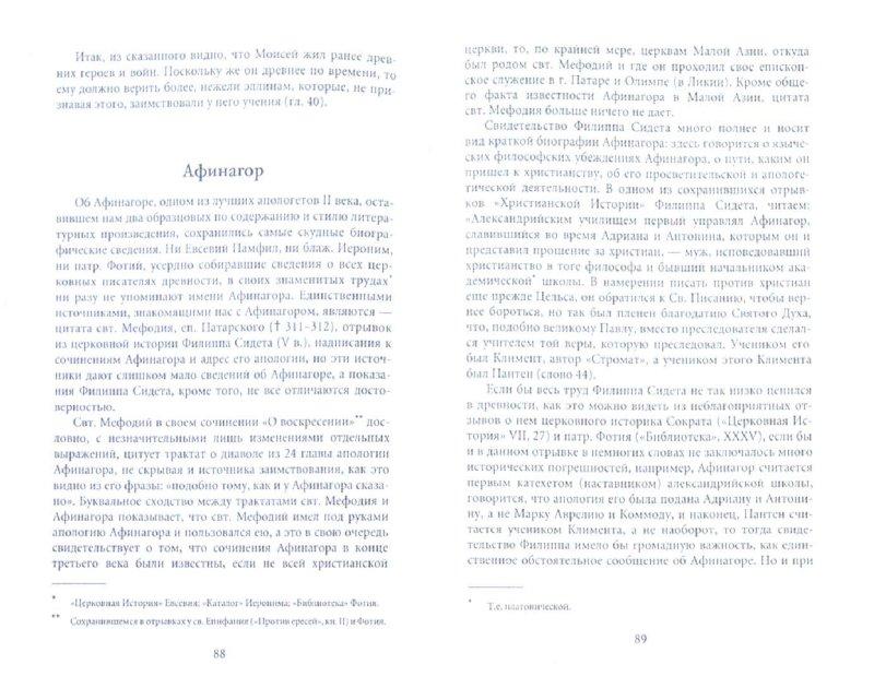 Иллюстрация 1 из 23 для Апологеты. Защитники христианства - И. Реверсов | Лабиринт - книги. Источник: Лабиринт