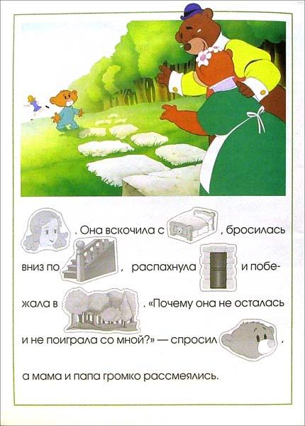 Иллюстрация 1 из 2 для Поиграй в сказку. Златовласка и три медведя   Лабиринт - книги. Источник: Лабиринт