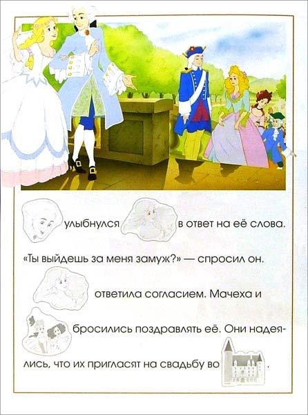 Иллюстрация 1 из 6 для Поиграй в сказку. Золушка | Лабиринт - книги. Источник: Лабиринт