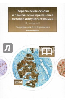 Теоретические основы и практическое применение методов иммуногистохимии: руководство от Лабиринт