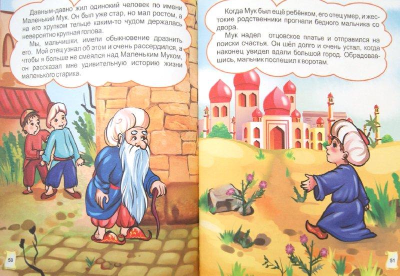 Иллюстрация 1 из 5 для Волшебные сказки Востока | Лабиринт - книги. Источник: Лабиринт