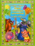 Стихи о животных для малышей