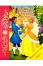 купить Сказки для маленьких принцесс по цене 127 рублей