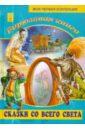 Бирюзовая книга. Сказки со всего света сборник алмазное дерево еврейские народные сказки со всего света