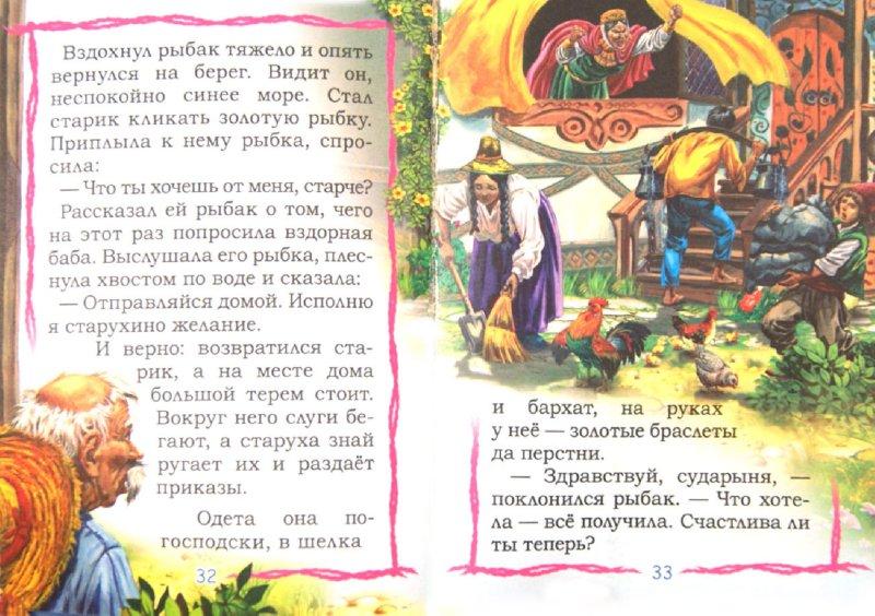 Иллюстрация 1 из 22 для Синяя книга   Лабиринт - книги. Источник: Лабиринт