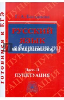 Русский язык без репетитора. В 2-х частях. Часть 2. Пунктуация
