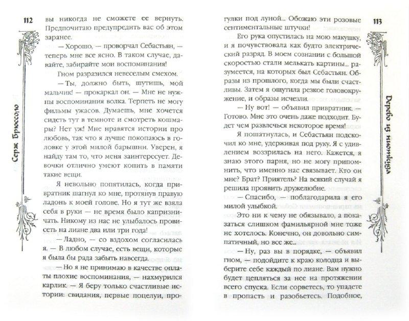 Иллюстрация 1 из 7 для Дерево из ниоткуда - Серж Брюссоло   Лабиринт - книги. Источник: Лабиринт