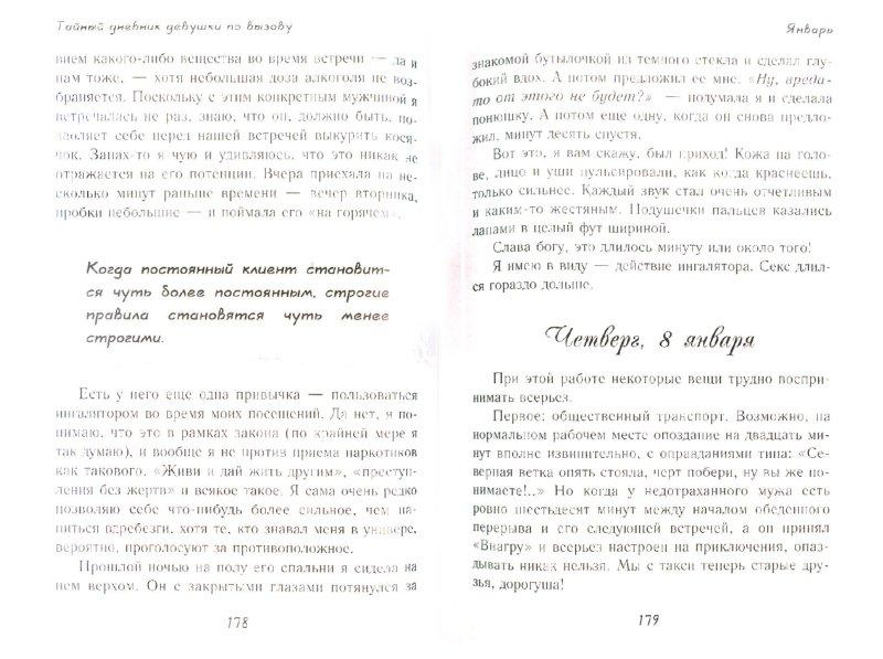 Иллюстрация 1 из 13 для Тайный дневник девушки по вызову - Бель де Жур | Лабиринт - книги. Источник: Лабиринт