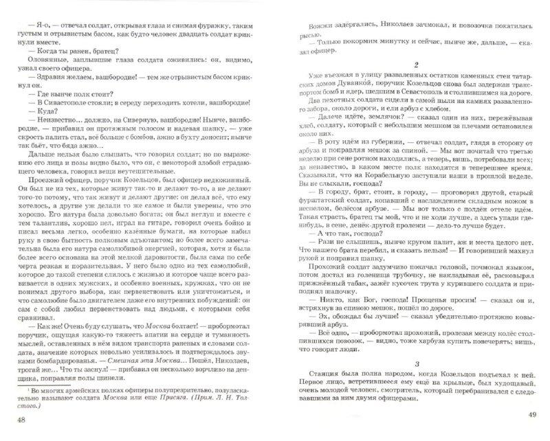 Иллюстрация 1 из 6 для Севастопольские рассказы - Лев Толстой | Лабиринт - книги. Источник: Лабиринт