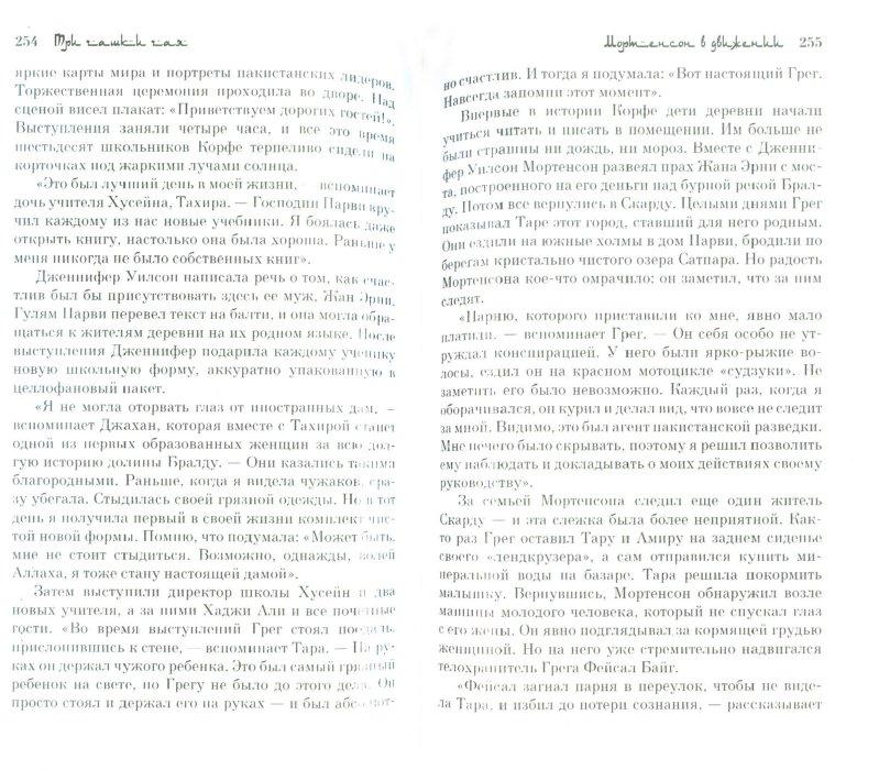 Иллюстрация 1 из 13 для Три чашки чая - Мортенсон, Релин | Лабиринт - книги. Источник: Лабиринт
