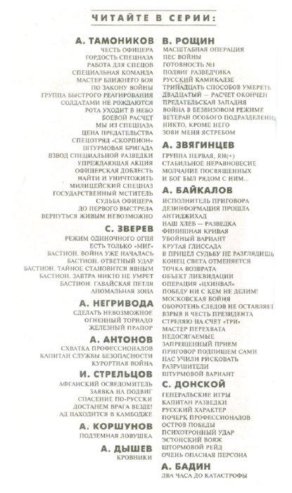 Иллюстрация 1 из 6 для Нас учили рисковать - Альберт Байкалов | Лабиринт - книги. Источник: Лабиринт