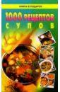 1000 рецептов супов меджитова э супы и бульоны