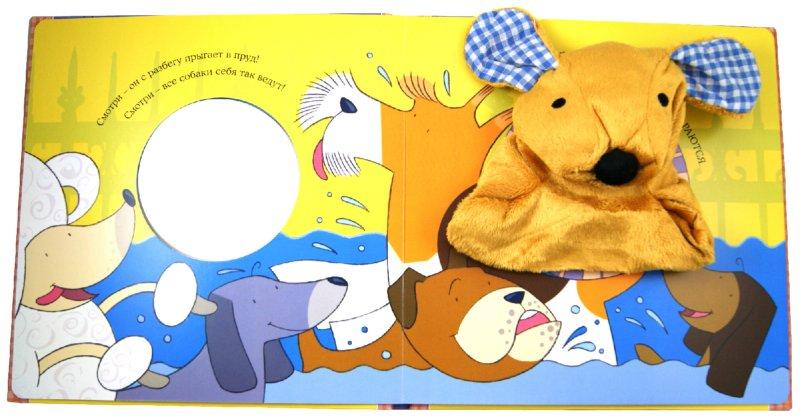 Иллюстрация 1 из 14 для Умный щенок - Татьяна Никольская   Лабиринт - книги. Источник: Лабиринт